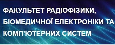 Сайт факультету РБЕКС